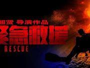 新浪觀影團《緊急救援》首映觀影見面會免費搶票