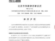 郝云否认家暴后发布律师声明:涉嫌侵犯名誉权