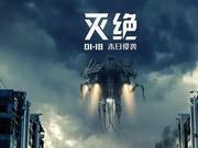 新浪觀影團《滅絕》北京嘉華影城免費觀影搶票