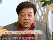 赵忠祥曾谈将财产留给孙子:我所有的都是他的