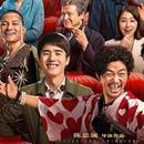 春節檔電影齊開預售 《唐探3》《囧媽》等大片pk