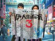 新浪观影团《唐人街探案3》全国十城联映免费抢票