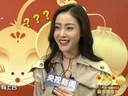 演員張天愛:春晚第一次彩排時緊張到沒上臺