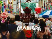 新浪觀影團《唐人街探案3》北京盧米埃影城搶票