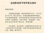 金逸、卢米埃、博纳等影院宣布春节暂停营业