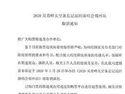 吴青峰郑州演唱会取消 观众可通过原购票平台退票