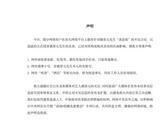 姚景元工作室辟谣恋情 表示强烈谴责造谣人士