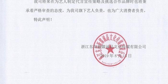张馨予方回应代言品牌虚假宣传:早已结束一切合作