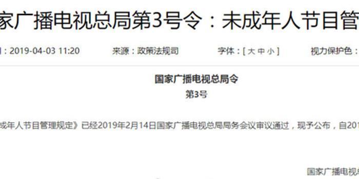 广电总局就《未成年人节目管理规定》答记者问