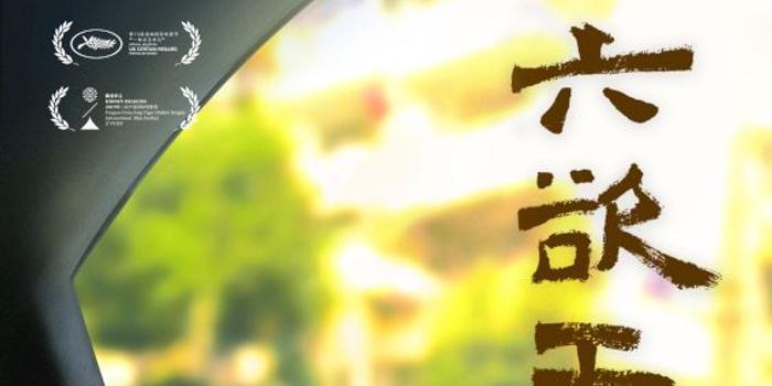 祖峰處女作《六欲天》定檔11月1日 曾入圍戛納