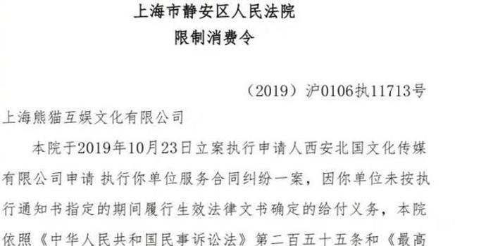 执行信息公开网公布 王思聪再到收3条限制消费令