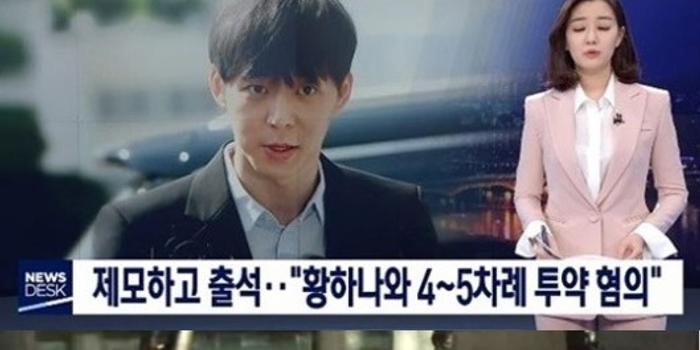 警方回應MBC樸有天吸毒視頻報道:不是事實