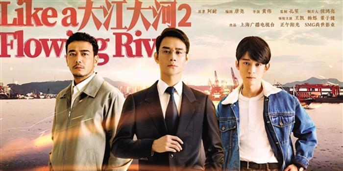 《大江大河2》开拍 宋运辉婚姻遇危机