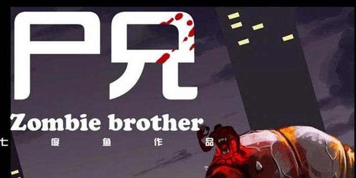 中国动漫《尸兄》拍好莱坞真人电影 最新选中导演