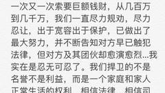 吴秀波妻子发声明回陈昱霖事件:被恐吓勒索才报警