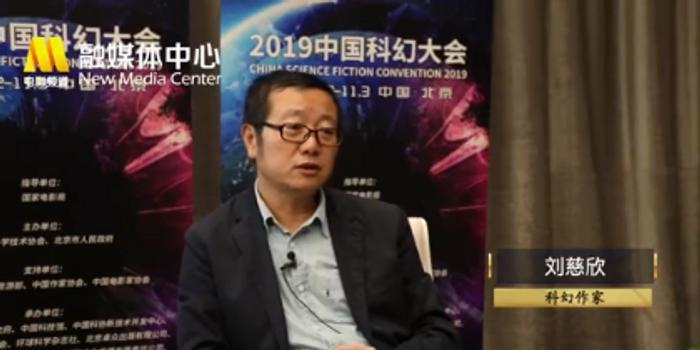 刘慈欣谈《上海堡垒》:太低分不正常,没那么不堪