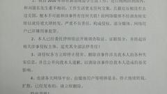 蒋聘婷否认为刘强东案涉事女主:已委托律师取证