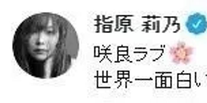 指原莉乃晒与宫脇咲良合影 二人妆容引发热议