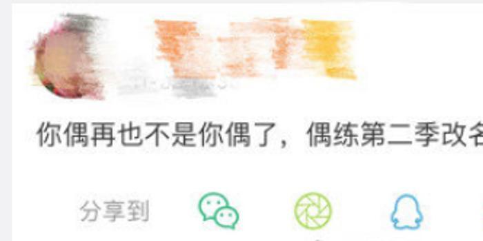 网曝《偶练2》改名为年少有你 爱奇艺方暂未回应