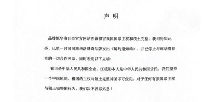 江疏影方宣布与施华洛世奇解约 已停止一切合作