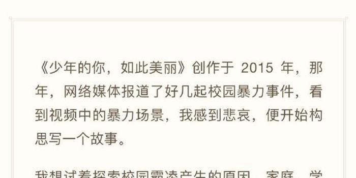 《少年的你》原著作者玖月晞发长文否认抄袭