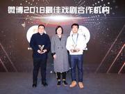 视频:V影响力峰会 微博2018最佳戏剧合作机构