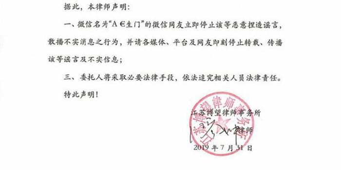 網友承認編造江蘇衛視暫停與臺灣藝人合作并道歉