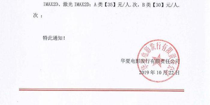 《中國機長》宣布密鑰延期 延長放映到11月29日