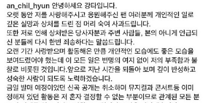 安七炫就劈腿爭議發文道歉 并取消新歌發布等活動