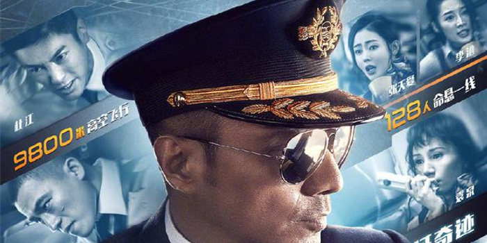 于冬:《中国机长》不做山寨版《萨利机长》