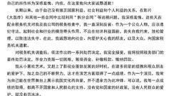 范冰冰发布致歉信:将尽全力克服困难补缴税款