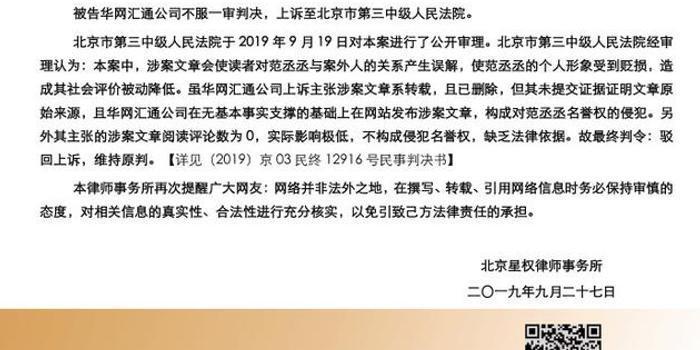 范丞丞名誉权案二审胜诉 被告需道歉并赔偿7.5万