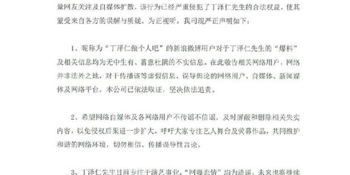"""丁泽仁方辟谣网曝""""恋情"""":不实消息将依法追责"""