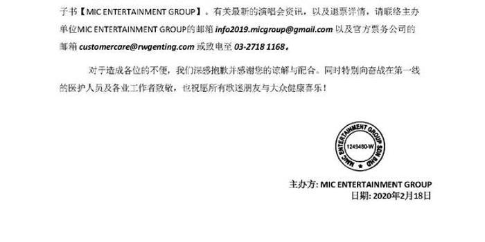 潘瑋柏馬來西亞演唱會延期舉辦 具體時間另行通知
