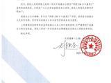 网传赵薇担任某网剧监制 工作室发布律师声明辟谣
