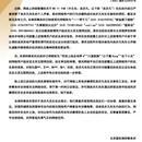 吳亦凡名譽權遭部分網絡用戶侵犯 已起訴至法院
