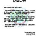 中餐廳澄清高價預定金 從未對外兜售名額