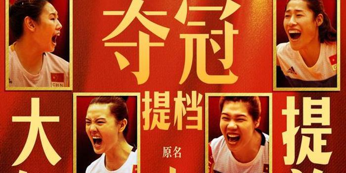 陈可辛《夺冠》宣布提档 与《囧妈》并肩除夕开战