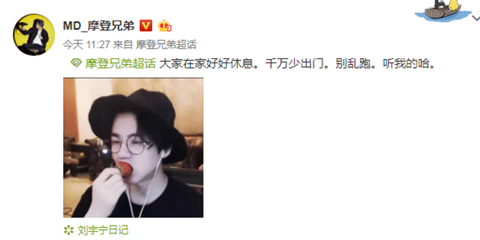 刘宇宁张大口吃草莓 不忘叮嘱粉丝:少出门别乱跑
