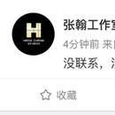 张翰工作室发文否认与郑爽传闻:没联系没复合