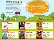 北京东都影城2018年6月会员专享活动