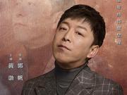 2018最美表演主视觉海报全曝光 黄渤汤唯压轴登场