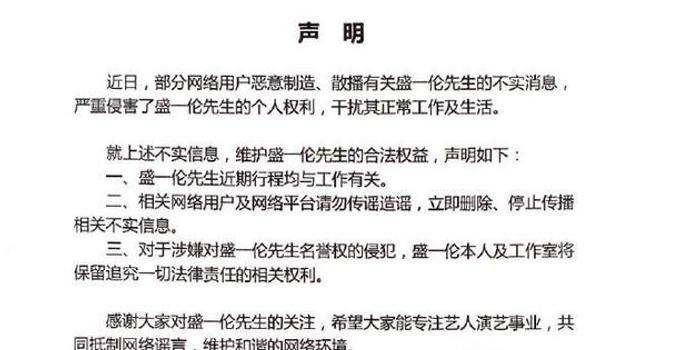 盛一伦方发布声明辟谣:私生活传言均为不实信息