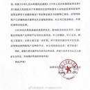 嘉羿方否認與孔雪兒戀情傳聞:已依法取證並將追責