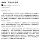 潘粵明發長文分享鬼吹燈拍攝過程 爲胖八一道歉