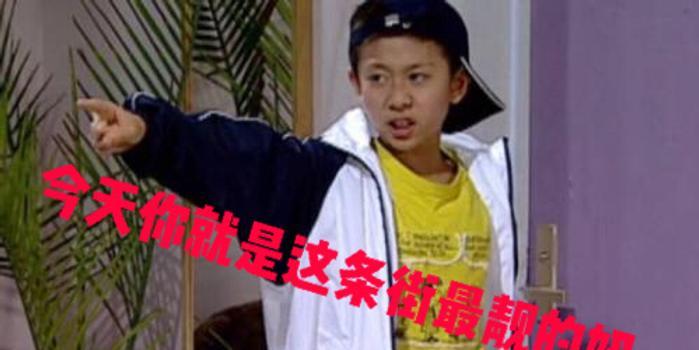 张一山用刘星表情包为杨紫庆生:这条街最靓的妞图片