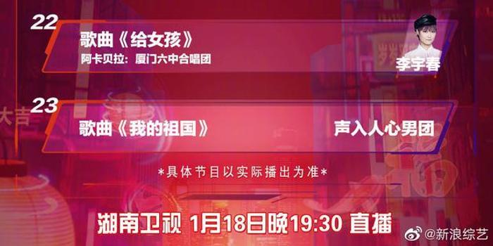 2020湖南卫视春晚今晚直播 李宇春王一博群星齐聚