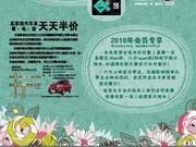 北京东都影城2018年8会员专享活动