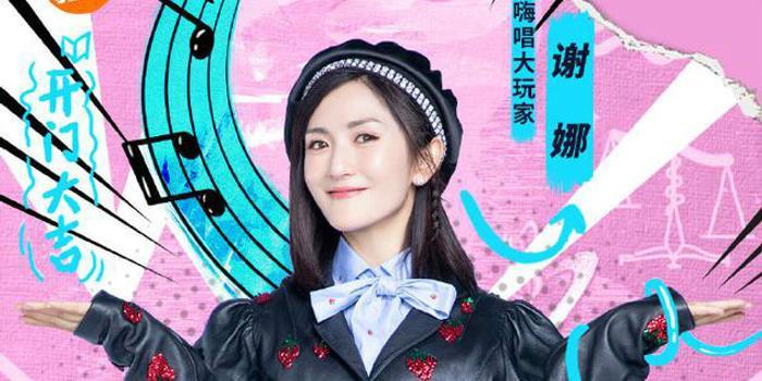 周末娱乐指南:《快乐大本营》谢娜张碧晨同台