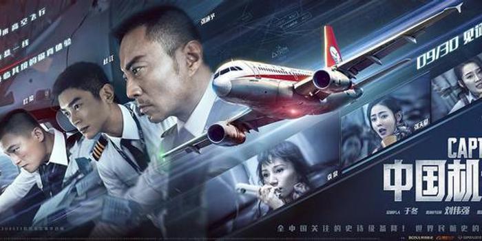 草根评《中国机长》:惊心动魄 节奏明快